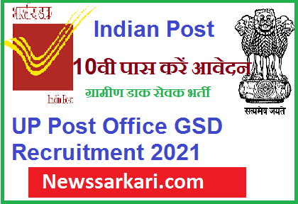 UP Post Office GSD Recruitment 2021