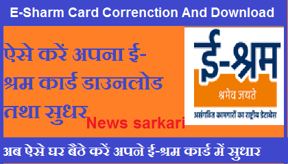 E-Sharm Card Correnction And Download
