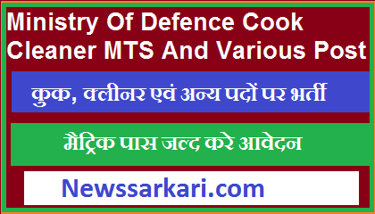 Ministry Of Defence Cook Cleaner MTS And Various Post