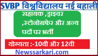 SVBP University Assistant And Various Post Vacancy 2021